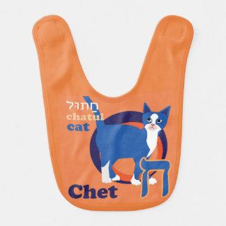 Hebrew Alphabet Baby Bib-Chet