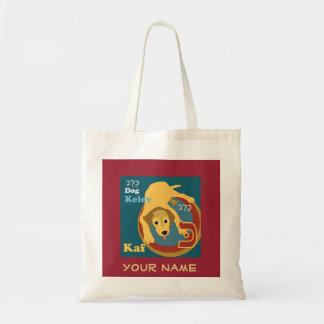 Hebrew Alphabet Baby Bib-Kaf Budget Tote Bag