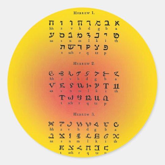 Hebrew Alphabet Classic Round Sticker