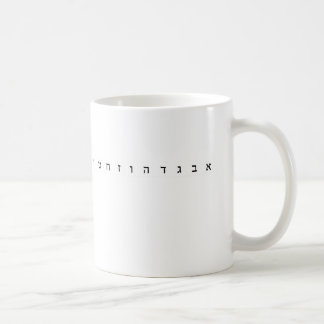 Hebrew alphabet coffee mug