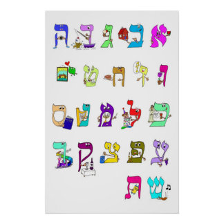 Hebrew Alphabet - Poster
