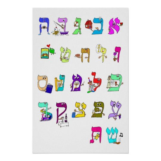 Hebrew Alphabet - Poster