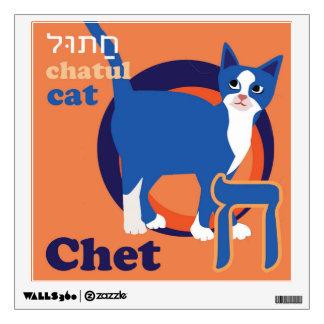 Hebrew Alphabet Wall Decal-Chet Wall Sticker