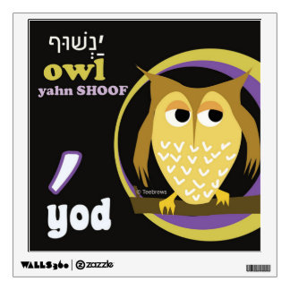 Hebrew Alphabet Wall Decal-Yod Wall Decal