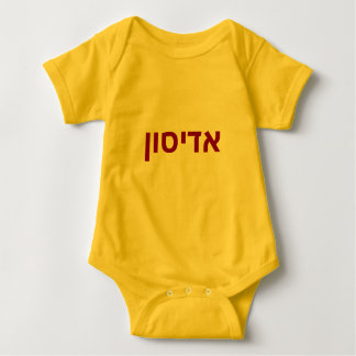 Hebrew baby name - Addison Baby Bodysuit