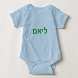 Hebrew baby name - Liam Baby Bodysuit