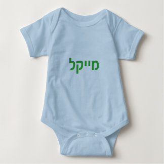Hebrew baby name - Michael Baby Bodysuit