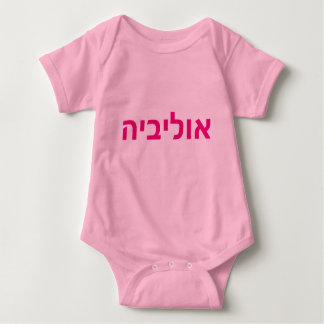 Hebrew baby name - Olivia Baby Bodysuit