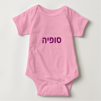 Hebrew baby name - Sophia Baby Bodysuit