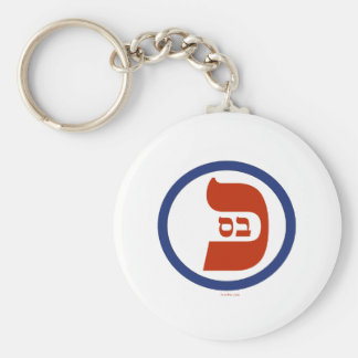 HEBREW BASEBALL GIFTS KEYCHAIN