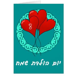 Hebrew Birthday Party Card