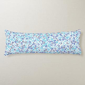 Hebrew Body Pillow