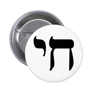 Hebrew Chai Symbol 2 Inch Round Button