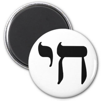 Hebrew Chai Symbol Refrigerator Magnets