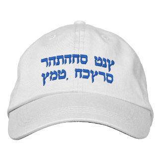 Hebrew Embroidered Cap, I Love You Mom (Daughter) Embroidered Hat