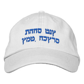 Hebrew Embroidered Cap, I Love You Mom (Son) Embroidered Hats
