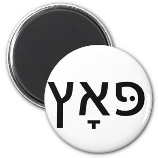 Hebrew for PUTZ 2 Inch Round Magnet