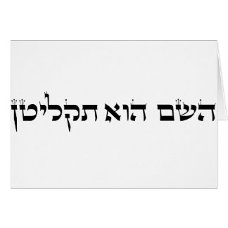 Hebrew God Is a D.J Greeting Card