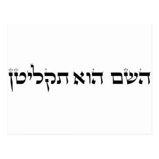 Hebrew God Is a D.J Postcards