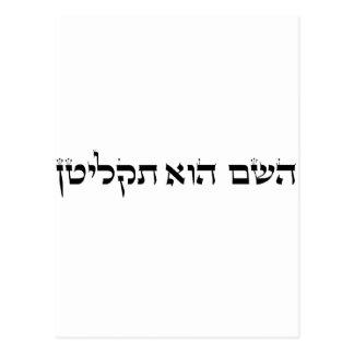 Hebrew God Is a D.J Postcard