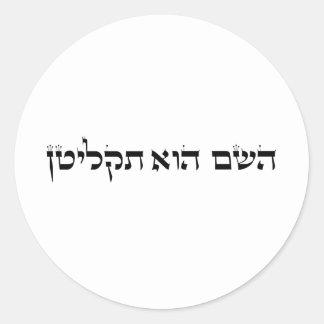 Hebrew God Is a D J Round Sticker