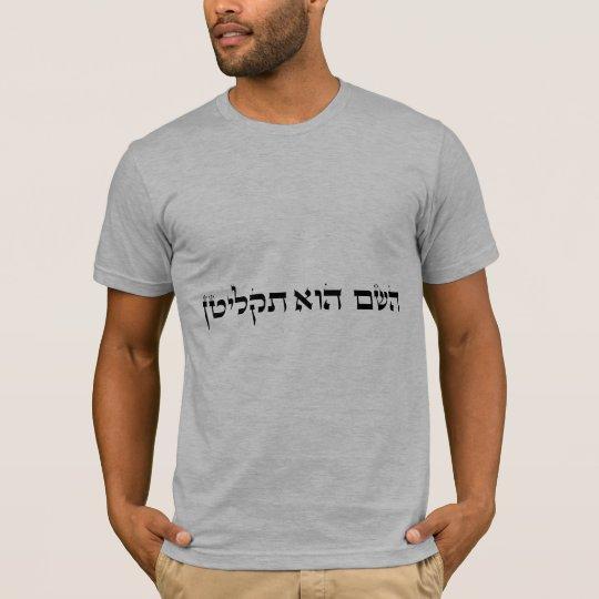 Hebrew God Is a D.J T-Shirt