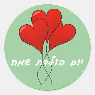 Hebrew Happy Birthday Sticker