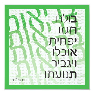 Hebrew Health Greeting Card - Green