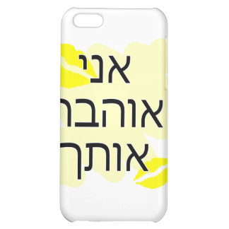 Hebrew I Love You Female Case For iPhone 5C