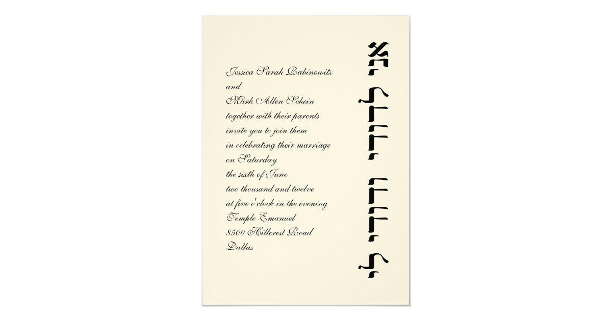 Hebrew Jewish Wedding Invitation Ani L\'Dodi Vert | Zazzle.com