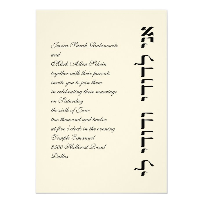 Together With Their Parents Wedding Invitation: Hebrew Jewish Wedding Invitation Ani L'Dodi Vert