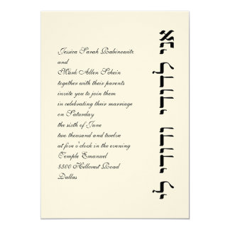 Amazing Hebrew Jewish Wedding Invitation Ani Lu0026#39;Dodi Vert