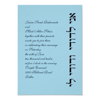 Hebrew Jewish Wedding Invitation Ani L'Dodi Vert