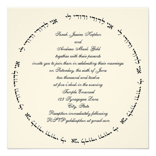 Hebrew Jewish Wedding Invitation Cream Square Ani