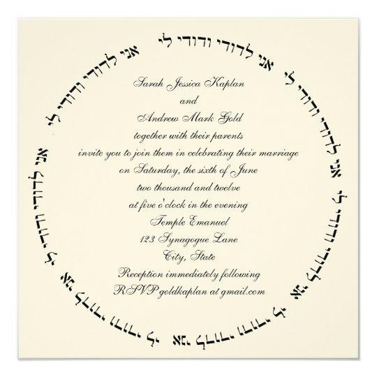 Hebrew Jewish Wedding Invitation Cream Square Ani Zazzlecom