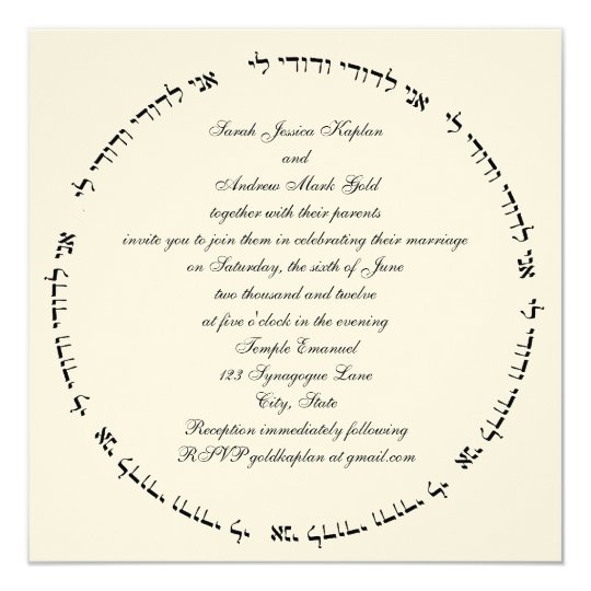 Hebrew Jewish Wedding Invitation Cream Square Ani Zazzle Com
