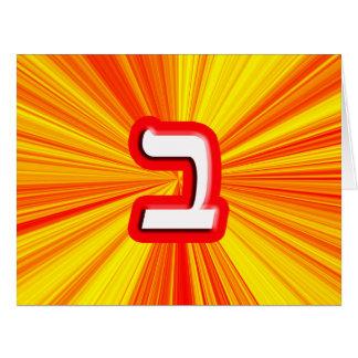 "Hebrew Letter ""Beis, Bet"" Card"