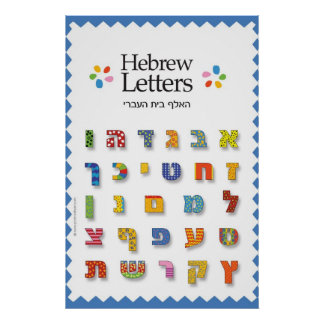 Hebrew Letters Posters