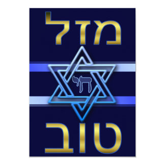 Hebrew Mazal Tov Card in Gold on blue
