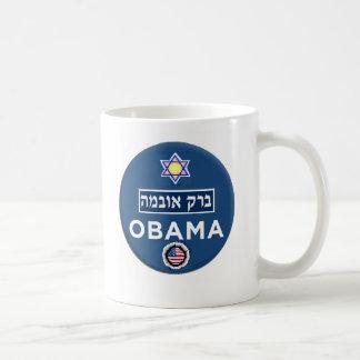 HEBREW Mug