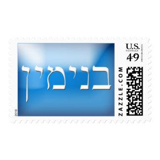 Hebrew Name Stamp Benjamin