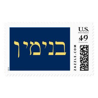 Hebrew Name Stamp Benjamin Navy/Gold