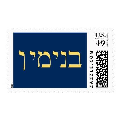 Hebrew Name Stamp Benjamin Navy/Gold Postage
