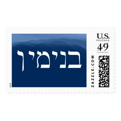 Hebrew Name Stamp Benjamin Navy Lumina Postage Stamps