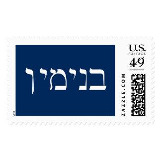 Hebrew Name Stamp Benjamin Navy/White
