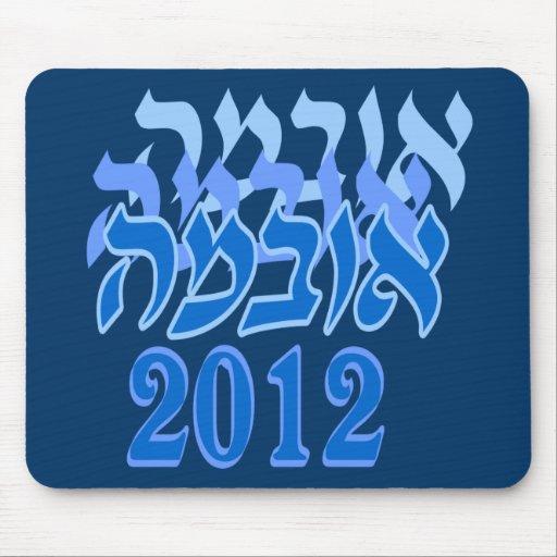 Hebrew Obama 2012 Mousepad