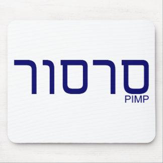 Hebrew Pimp Mouse Pad
