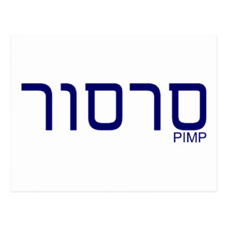 Hebrew Pimp Postcard