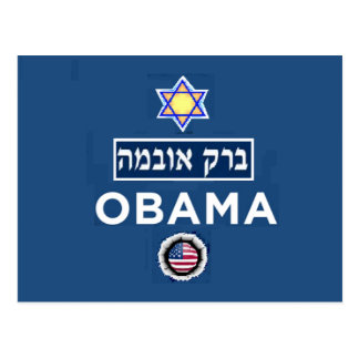 HEBREW Postcard