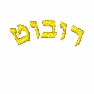 Hebrew Robot Embroidered Hoody